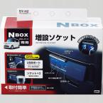 N BOX専用増設ソケット