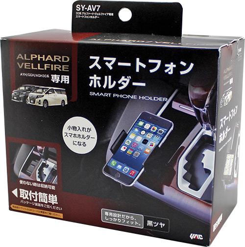 SYAV7-スマートフォンホルダー