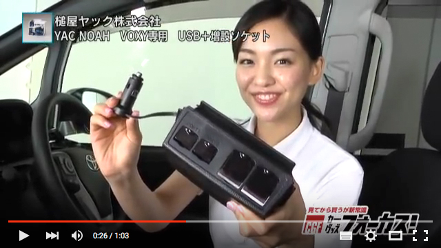 USB+増設ソケット