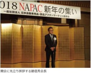 NAPAC新年会賀詞交歓会